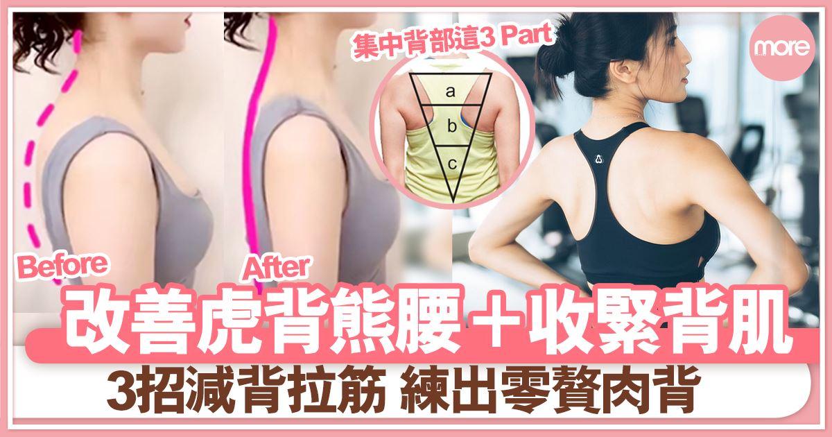 減背運動瘦背操3式 去贅肉收緊背肌+改善寒背