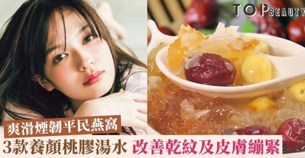 3款美顏滋潤桃膠湯水推介 高纖有助排便 但有3類人士不建議食用!